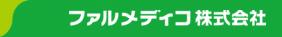 ファルメディコ株式会社