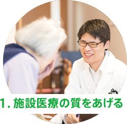 1.施設医療の質をあげる
