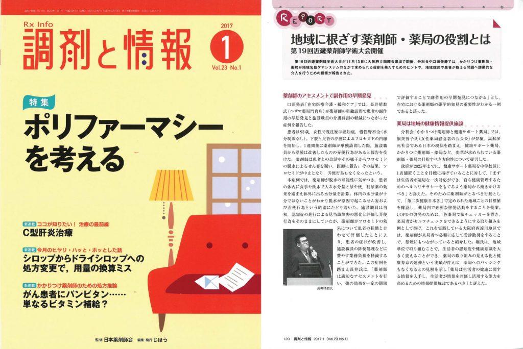 ハザマ薬局門真店の長井晴教先生が調剤と情報1月号に掲載されました