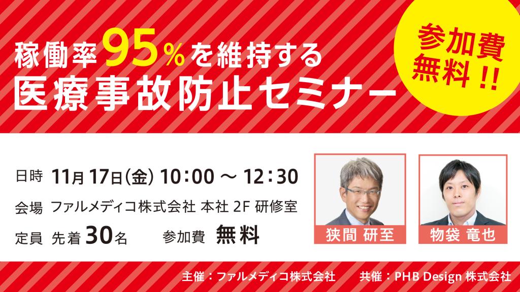 医療事故防止セミナーを11月17日開催!