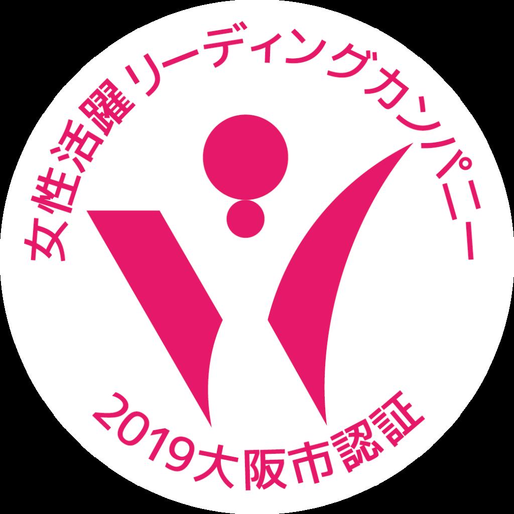 ハザマ薬局が「大阪市女性活躍リーディングカンパニー」の2つ星企業に認証されました!