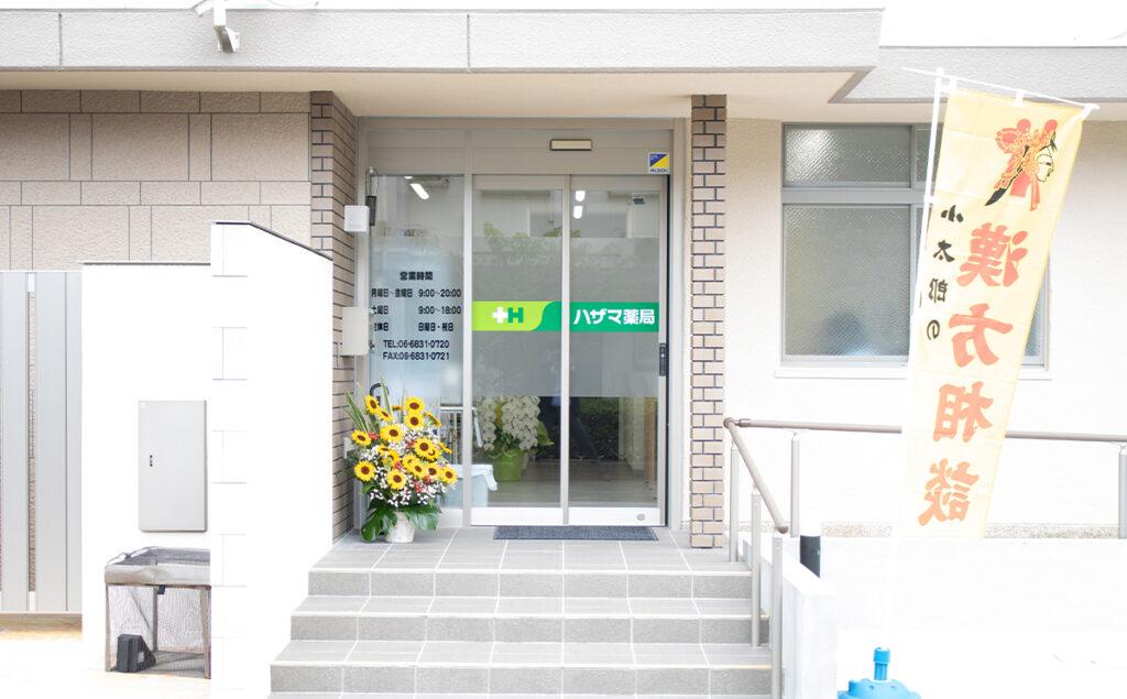 2021年7月1日より新店舗【西町医療センター店】をオープンいたしました